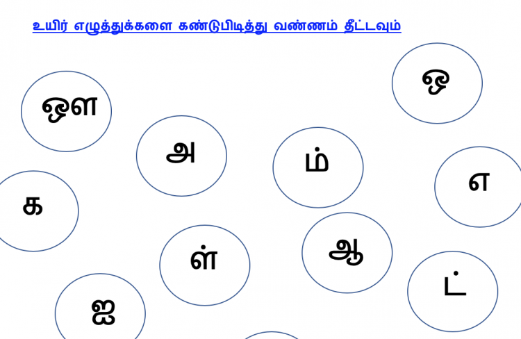 Tamil Printables Archives The Moms Little World